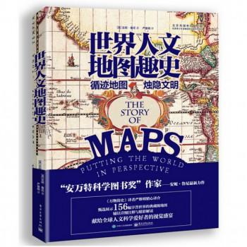 世界人文地图趣史(精)