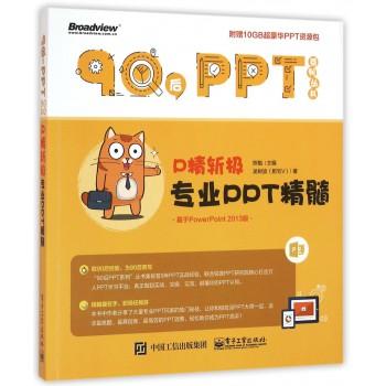 P精斩*(专业PPT精髓)/90后PPT系列丛书