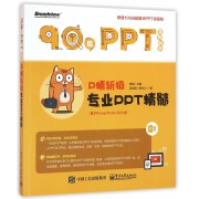 P精斩极(专业PPT精髓)/90后PPT系列丛书