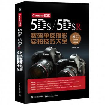 CanonEOS5Ds\5DSR数码单反摄影实拍技巧大全
