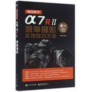 SONY α7RⅡ微单摄影实拍技巧大全