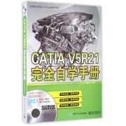 CATIA V5R21完全自学手册(附光盘全国职业技能CATIA认证指导用书)