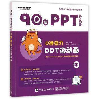 P神微力(PPT微动画)/90后PPT系列丛书