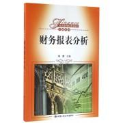 财务报表分析(经济管理类课程教材)/金融系列