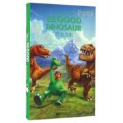 恐龙当家/迪士尼大电影双语阅读