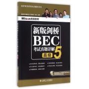 新版剑桥BEC考试真题详解(5高级剑桥商务英语应试辅导用书)