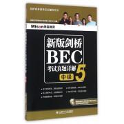 新版剑桥BEC考试真题详解(5中级剑桥商务英语应试辅导用书)