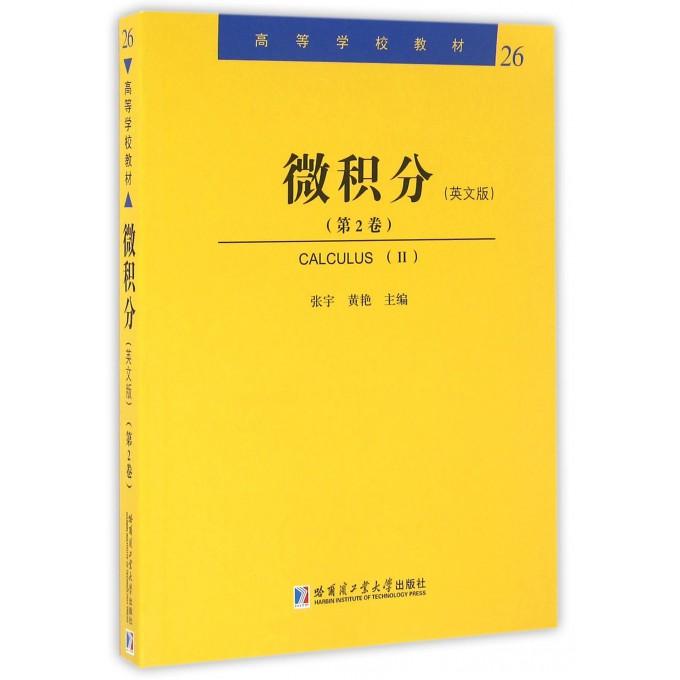 微积分(第2卷英文版高等学校教材)