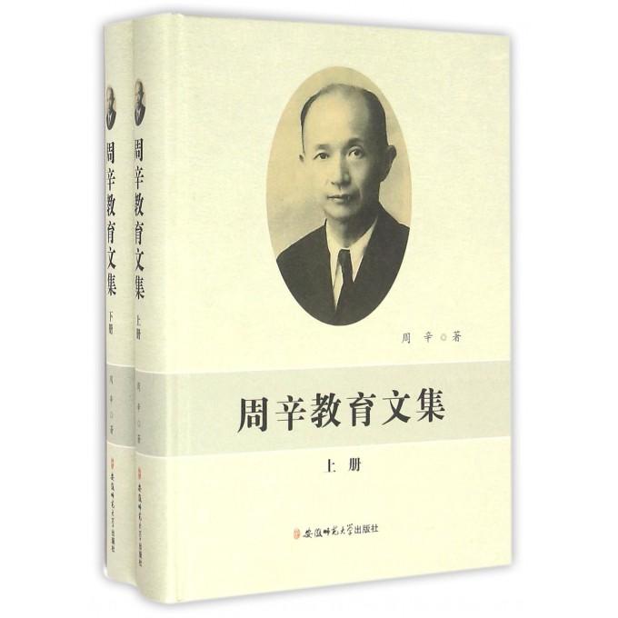 周辛教育文集(上下)(精)