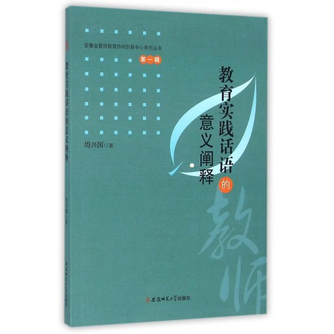 教育实践话语的意义阐释/安徽省教师教育协同创新中心系列丛书