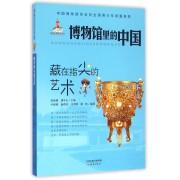 藏在指尖的艺术/博物馆里的中国