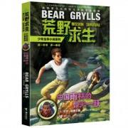 中国雨林的惊天一跃/荒野求生少年生存小说系列
