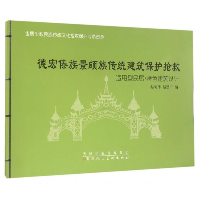 德宏傣族景颇族传统建筑保护抢救(适用型民居特色建筑设计)