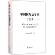 中国国际法年刊(2015)(精)