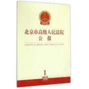 北京市高级人民法院公报(2015年第1辑总第4辑)
