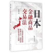 日本金融商品交易法(一部保护投资者和构建公正透明的投资市场之法律)