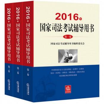 2016年国家司法考试辅导用书(共3册)