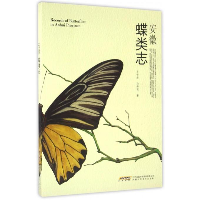 安徽蝶类志