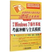 中文Windows7操作系统考前冲刺与全真模拟(附光盘)/全国职称计算机考试速成过关系列