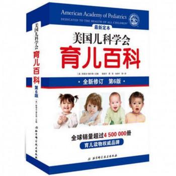 美国儿科学会育儿百科(全新修订第6版)