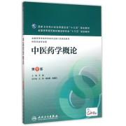 中医药学概论(供药学类专业用第8版全国高等学校药学类专业第八轮规划教材)