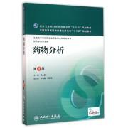 药物分析(供药学类专业用第8版全国高等学校药学类专业第八轮规划教材)