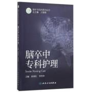 脑卒中专科护理/脑卒中防治系列丛书