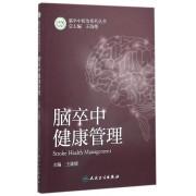 脑卒中健康管理/脑卒中防治系列丛书