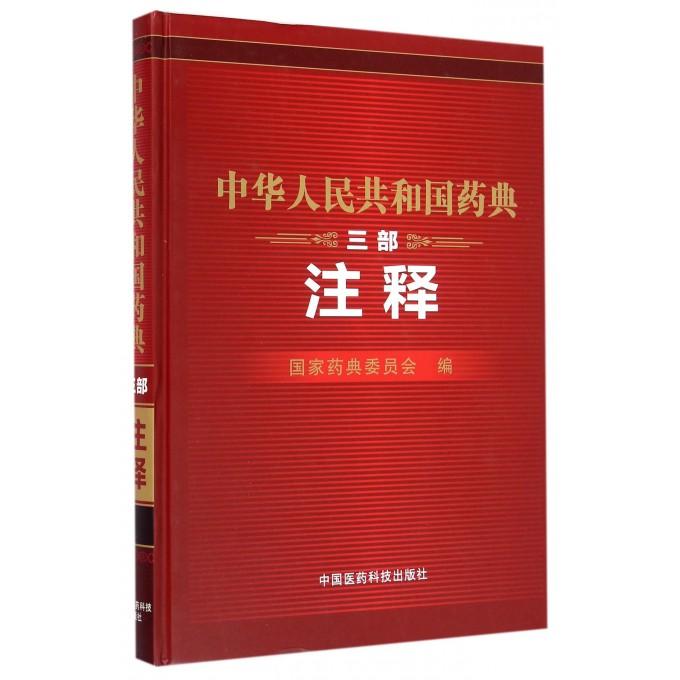 中华人民共和国药典(3部注释)(精)