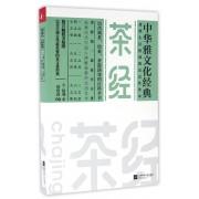茶经/中华雅文化经典