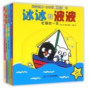 冰冰和波波(共4册)/玩具乐翻天