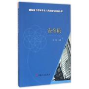 安全员/建筑施工现场专业人员技能与实操丛书