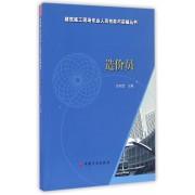 造价员/建筑施工现场专业人员技能与实操丛书