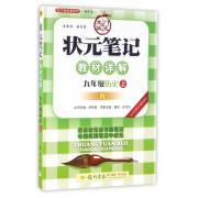 九年级历史(上R)/状元笔记教材详解