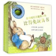 比得兔玩具书(共4册)(精)