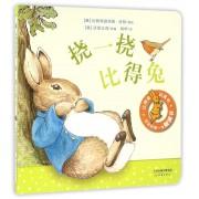 挠一挠比得兔/比得兔玩具书