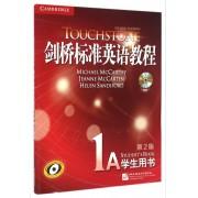 剑桥标准英语教程(附光盘1A学生用书第2版)