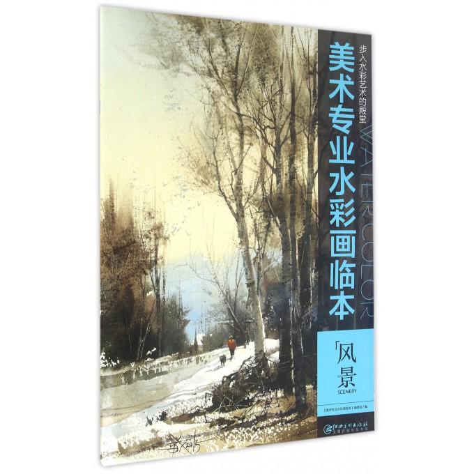 风景/美术专业水彩画临本