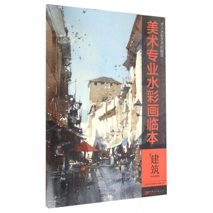 建筑/美术专业水彩画临本