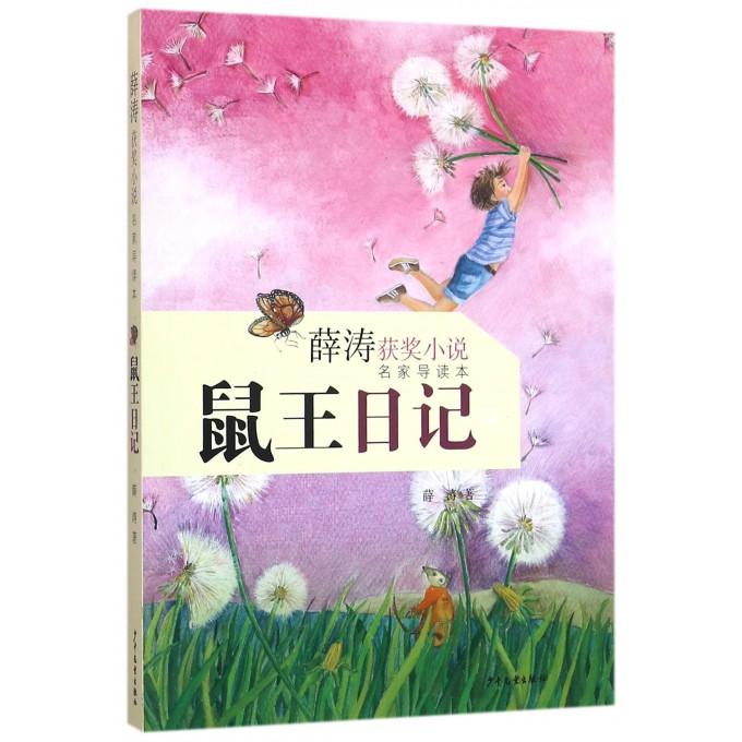 鼠王日记(薛涛获奖小说名家导读本)