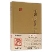 宋词三百首(精)/国学典藏