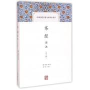 茶经译注(外三种)(精)/中国古代名著全本译注丛书