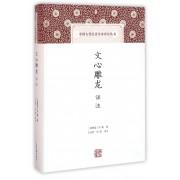 文心雕龙译注(精)/中国古代名著全本译注丛书