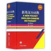 新英汉小词典(第4版)(精)