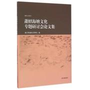 萧绍海塘文化专题研讨会论文集/钱塘江文化丛书