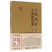 人间词话王国维词集(精)/国学典藏