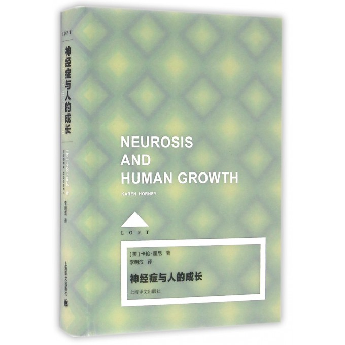 神经症与人的成长(精)