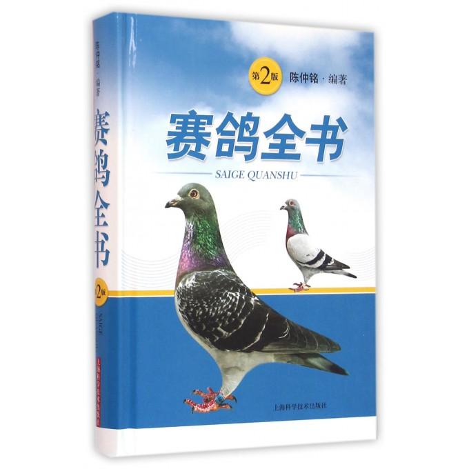 赛鸽全书(第2版)(精)