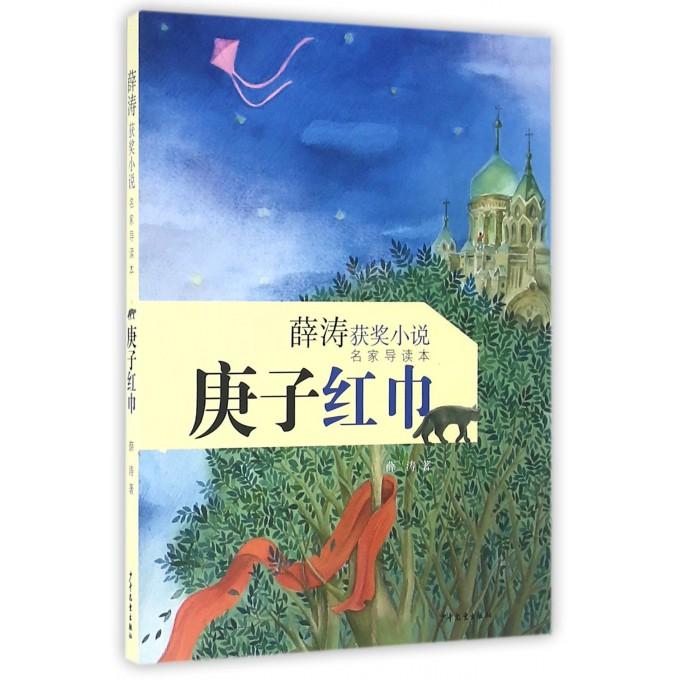 庚子红巾(薛涛获奖小说名家导读本)