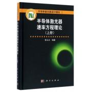 半导体激光器速率方程理论(上半导体激光器设计理论)(精)